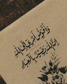 Love Quotes Wallpaper, Islamic Quotes Wallpaper, Islamic Love Quotes, Islamic Inspirational Quotes, Religious Quotes, Arabic Quotes, Quran Verses, Quran Quotes, Tumblr