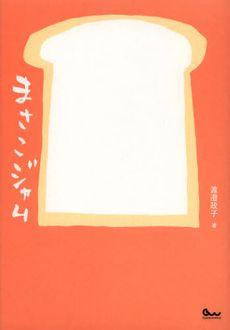 まさこジャム 365日パンのみを食べて生きるまさこの50のジャムの本