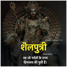 #MaShailputri #ShailputriPuja #Shailputri #navratri #navratri2018 #navratripuja #navratrikerang #navratrispecial #durga #maadurga #jaimaadurga #maa #durgapuja #jaimaadurga #shakti #durgamantra #durgamaa Maa Durga Image, Durga Maa, Shiva Shakti, Jai Hanuman, Navratri Puja, Navratri Wishes, Durga Images, Lakshmi Images, Durga Picture