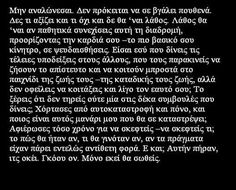 Image in Greek Quotes collection by Anthi♥ on We Heart It Greek Quotes, Instagram Quotes, Artemis, My Passion, Find Image, We Heart It, Health Tips, Qoutes, Romance
