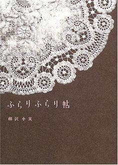 """Furari furari chou"" : Konomi Yanagisawa / ふらりふらり帖"" : 柳沢小実"
