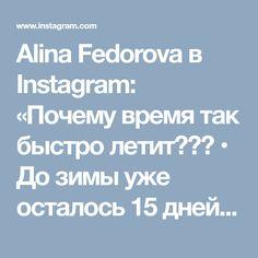 Alina Fedorova в Instagram: «Почему время так быстро летит?😱⌚ • До зимы уже осталось 15 дней😱А вроде бы ещё недавно было лето🌞 Да и я до сих пор выкладываю летние…» • Instagram