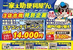 安い エアコンクリーニング2台14000円   便利屋 清須市 北名古屋市 稲沢市の一家太助清須店