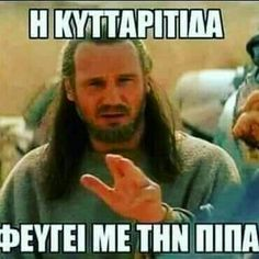 Greek Quotes, Just Kidding, Funny Quotes, Greeks, Humor, Kids, Fan, Funny Phrases, Young Children