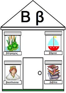 Το πιο ωραίο σχολειο είναι το Νηπιαγωγείο: Σπιτάκια Γραμμάτων 1 Greek Language, Kid Desk, Babysitting, Pre School, Speech Therapy, Alphabet, Kindergarten, Playing Cards, Letters