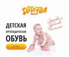 Детство-шоп Интернет магазины: Товары для детей https://ad.admitad.com/goto/7a7ccfc9bbad642c2faf4c7cec9615/