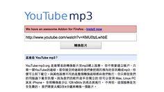 前陣子碰巧有朋友問我:要怎麼把 YouTube 的音樂下載,放到電腦裡使用呢?因為他製作影片時需要用到音樂,而某些 YouTube 影片的配樂恰巧是他需要的。其實我們先前介紹過不少網路服務或免費軟體可以達成這個需求,而且相當簡單,例如:Peggo 線上將 YouTube 影片錄音,下載為 MP3 或 MP4