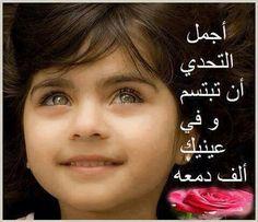 ماأجمل الابتسامه عندما تشق طريقها وسط الدموع..kh