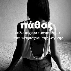 . Movie Quotes, Book Quotes, Wisdom Quotes, Life Quotes, Feeling Loved Quotes, Greek Words, Quotes And Notes, Greek Quotes, Wise Words