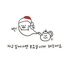 """우후후!어제 인스타 팔로워 6000 됐어요먼지하고 노래방에서 씬나게 노는중에 5999 !!깐깐먼지가 드디어 """"... Kawaii Drawings, Easy Drawings, Korean Letters, Letter Collage, Korean Language, Cute Illustration, Drawing Sketches, Cool Words, Doodles"""