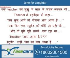 Teacher Hindi Jokes-Sense of humor is wine for any soul.#Extraordinary Hindi Jokes#Fresh New Hindi Jokes