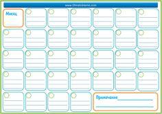 Календарь на месяц — шаблон