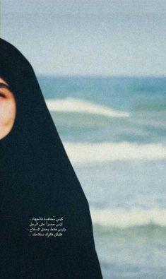 Arabic Love Quotes, Arabic Words, Cute Couples Goals, Couple Goals, Sea Wallpaper, Iphone Wallpaper, Logo Design App, Snapchat Quotes, Islamic Girl