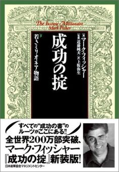 新装版 成功の掟   マーク・フィッシャー 読了:2016年2月3日