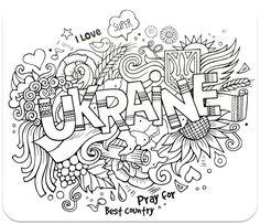 Раскраска Украина. Скачать узоры, цветы, для взрослых.  Распечатать антистресс