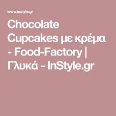 Chocolate Cupcakes με κρέμα - Food-Factory | Γλυκά - InStyle.gr