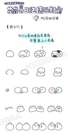 如何画萌萌哒食物---团子,来自@基质的菊长大人
