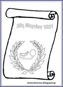 Με το βλέμμα στο νηπιαγωγείο και όχι μόνο....: Σταυρόλεξο:τσολιάς-Φύλλα εργασίας για 25η Μαρτίου Shape Posters, International Day, Art For Kids, Kindergarten, Shapes, School, Blog, Crafts, March