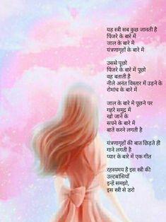 Hindi Quotes, Me Quotes, Amrita Pritam, Feminine Quotes, Instagram Picture Quotes, Osho, Poems, Spirituality, Thoughts