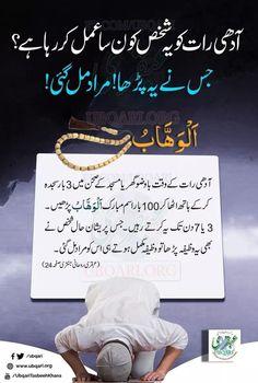 Beautiful Quran Quotes, Quran Quotes Love, Quran Quotes Inspirational, Duaa Islam, Islam Quran, Quran Pak, Islam Hadith, Allah Islam, Islamic Phrases