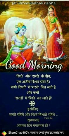 Good morning basoya g Morning Wishes Quotes, Morning Prayer Quotes, Hindi Good Morning Quotes, Morning Inspirational Quotes, Good Morning Messages, Good Morning Greetings, Morning Prayers, Good Morning Wishes, Motivational Images
