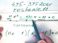 Теорема Виета. Секретные материалы. Задачи на растворы, сплавы, смеси. ЕГЭ (В 13) и ГИА (№22). Задача В13 . Имеется два сосуда. Первый содержит 75 кг, а второй - 50 кг