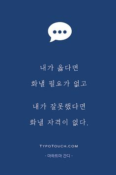 타이포터치 - 당신이 만드는 명언, 아포리즘 Wise Quotes, Famous Quotes, Words Quotes, Wise Words, Inspirational Quotes, Sayings, Qoutes, Blessing Words, Calligraphy Text