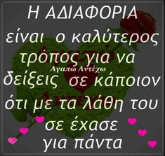 Me Quotes, Motivational Quotes, Clever Quotes, Greek Quotes, True Words, Better Life, Life Is Good, Positivity, Messages