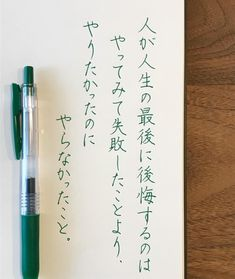 Japanese Quotes, Japanese Words, Favorite Words, Favorite Quotes, Wise Quotes, Inspirational Quotes, Love Sentences, Cartoon Quotes, My Philosophy
