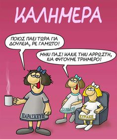 Τεμπελικα Funny Greek Quotes, Silence Quotes, Good Morning Quotes, Funny Pins, Funny Moments, Funny Photos, Laugh Out Loud, Picture Quotes, Lol