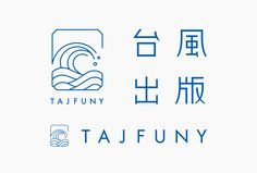 Futura font goes Japan in a branding design project for TAJFUNY - The DesignestBest Picture For Identity Design system For Your TasteYou are looking for something, and it is going to tell you exactly what you are looking for, and you didn't find th Japan Logo, Japan Branding, 2 Logo, Typography Logo, Logo Branding, Lettering, Font Logo, Logos Photography, Photography Packaging