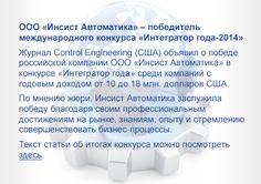 """ООО """"Инсист Автоматика"""""""