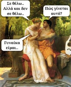 Ancient Memes, Funny Greek Quotes, Top Memes, English Quotes, Beach Photography, Humor, Movie Posters, Funny Shit, Messages