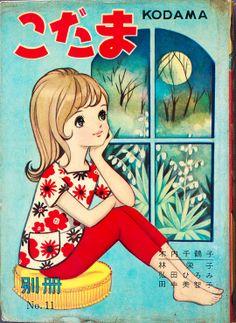岸田はるみ Kishida Harumi / Kodama Quarterly No.11, Sep. 1962* 1500 free paper dolls at Arielle Gabriels International Paper Doll Society also free paper dolls at The China Adventures of Arielle Gabriel *