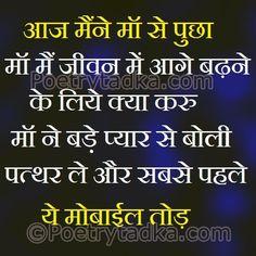 latest hindi shayri wallpaper image photu in hindi aaj maine maa se phucha