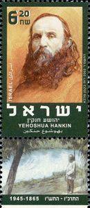 Yehoshua Hankin (1865-1945)