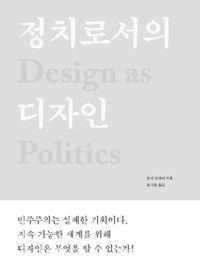 [알라딘]정치로서의 디자인