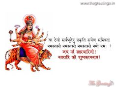 The Greetings Present Best Happy Navrati Images in Hindi and English, Best Maa Durga Pictures and Message to share with Happy Navratri Wishes, Happy Navratri Images, Maa Durga Image, Durga Maa, Durga Picture, Navratri Quotes, Durga Images, Whatsapp Message, Indian Festivals
