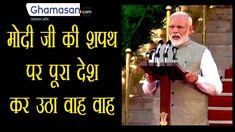 मोदी जी की शपथ पर पूरा देश कर उठा वाह वाह Political News, Politics, India, Goa India, Indie, Indian