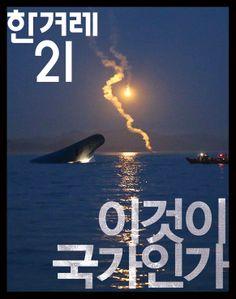 한겨례21 1008호 표지 마음이 무겁네.. 아주 많이..