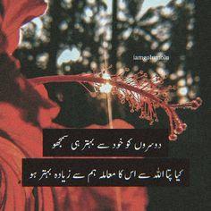Jokes Quotes, Wise Quotes, Urdu Quotes, Qoutes, Love Romantic Poetry, Islamic Quotes Wallpaper, Best Urdu Poetry Images, Quran Quotes Inspirational, Beautiful Islamic Quotes