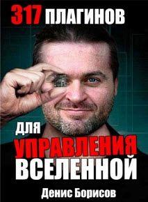 Денис Борисов - 317 Плагинов для управления вселенной