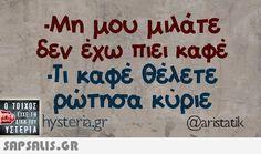 αστειες εικονες με ατακες Best Quotes, Funny Quotes, Funny Greek, Funny Statuses, Greek Quotes, English Quotes, Just Kidding, True Words, Laughter