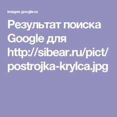 Результат поиска Google для http://sibear.ru/pict/postrojka-krylca.jpg