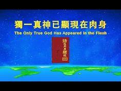 福音視頻 經歷詩歌《獨一真神已顯現在肉身》 | 跟隨耶穌腳蹤網-耶穌福音-耶穌的再來-耶穌再來的福音-福音網站