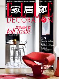 """我在 ELLE DECO 家居廊 2014年 10月刊 试阅 的 """"2014年10月刊"""" 中看到了此信息。"""