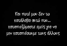 Greek Quotes, Favorite Quotes, Funny Pictures, Funny Memes, Cards Against Humanity, Thoughts, Words, Life, Greeks