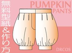 Pumpkinpants sewing patterns & how to make Sewing Patterns Free, Free Sewing, Sewing Hacks, Sewing Projects, Levi Cosplay, Sewing Shorts, How To Make Pumpkin, Crafty Fox, Great Hobbies