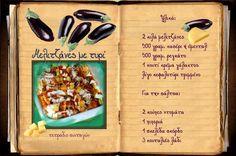 Συνταγές, αναμνήσεις, στιγμές... από το παλιό τετράδιο...: Μελιτζάνες τυλιχτές σε τυρί!