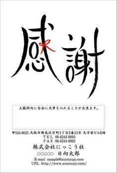 KH-013 感謝はがき~「感謝」筆文字